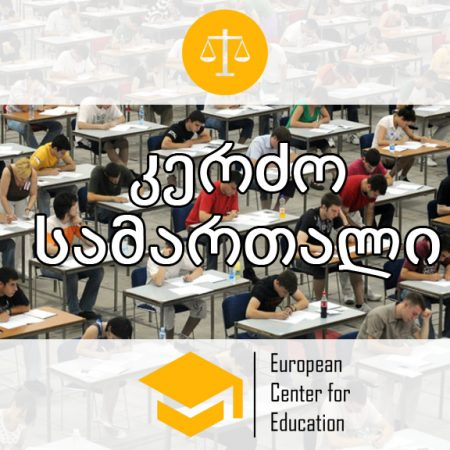 სამაგისტრო გამოცდებისათვის მოსამზადებელი ინტენსიური კურსი კერძო სამართლის მიმართულებით