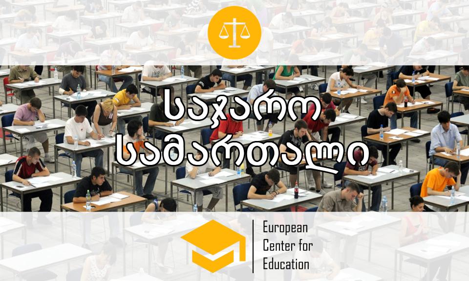 სამაგისტრო გამოცდებისათვის მოსამზადებელი ინტენსიური კურსი საჯარო სამართლის მიმართულებით